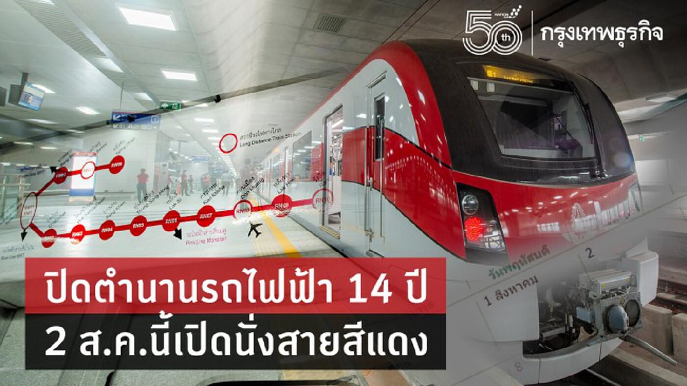ปิดตำนานรถไฟฟ้า 14 ปี  2 ส.ค.นี้เปิดนั่งสายสีแดง