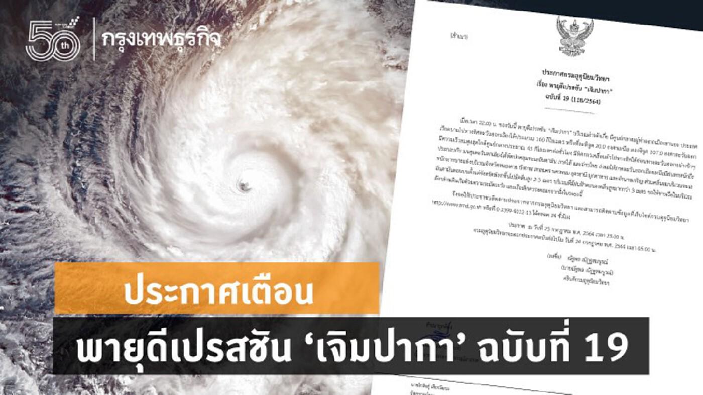 ประกาศ เตือนพายุดีเปรสชัน 'เจิมปากา'ฉบับที่ 19