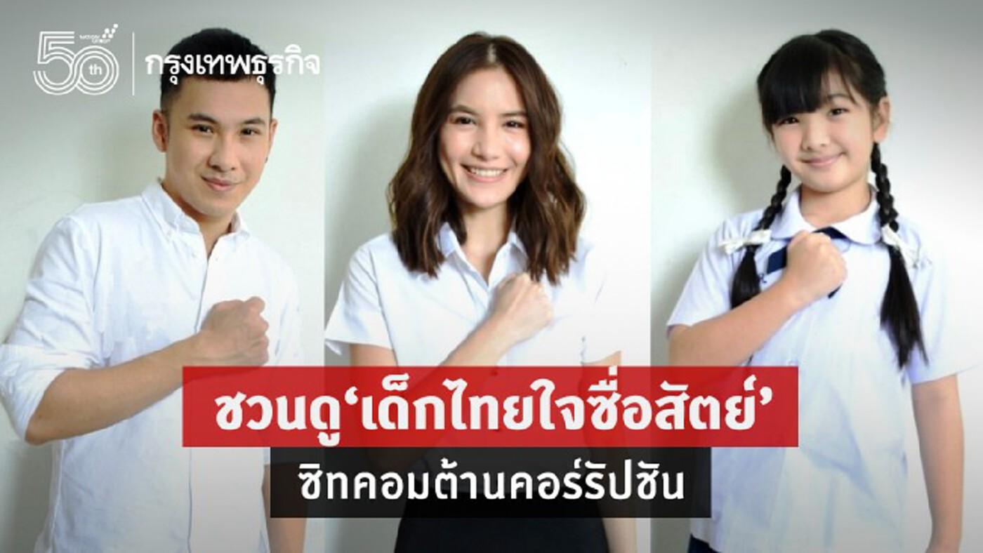 """'เด็กไทยใจซื่อสัตย์' ซิทคอมต้านคอร์รัปชันต้องกล้าที่จะ...""""ไม่ยอม ไม่ทน ไม่เฉย"""""""
