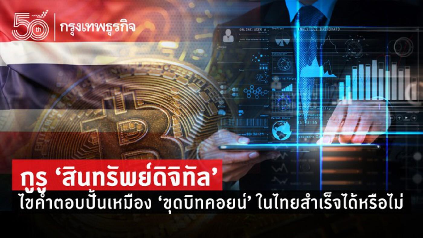 กูรู 'สินทรัพย์ดิจิทัล' ไขคำตอบปั้นเหมือง'ขุดบิทคอยน์' ในไทยสำเร็จได้หรือไม่