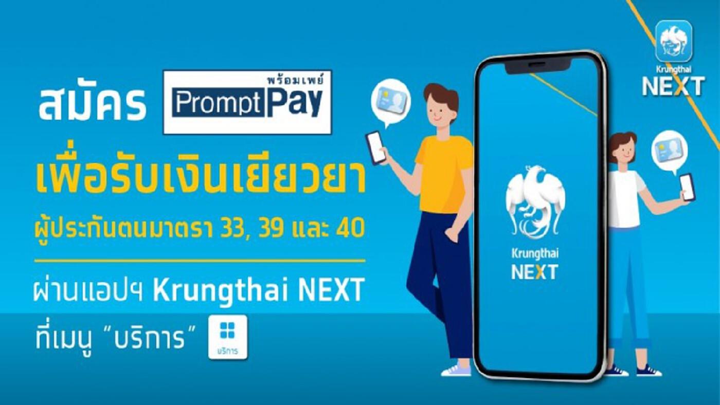 รับ 'เงินเยียวยา' ผ่าน 'กรุงไทย' แนะขั้นตอนสมัครพร้อมเพย์ผ่าน Krungthai NEXT