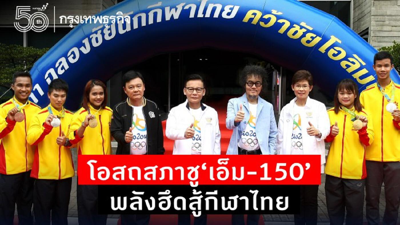 โอสถสภา ปลุกพลังคนไทยเชียร์นักกีฬาไทยไป 'โอลิมปิก โตเกียว 2020'