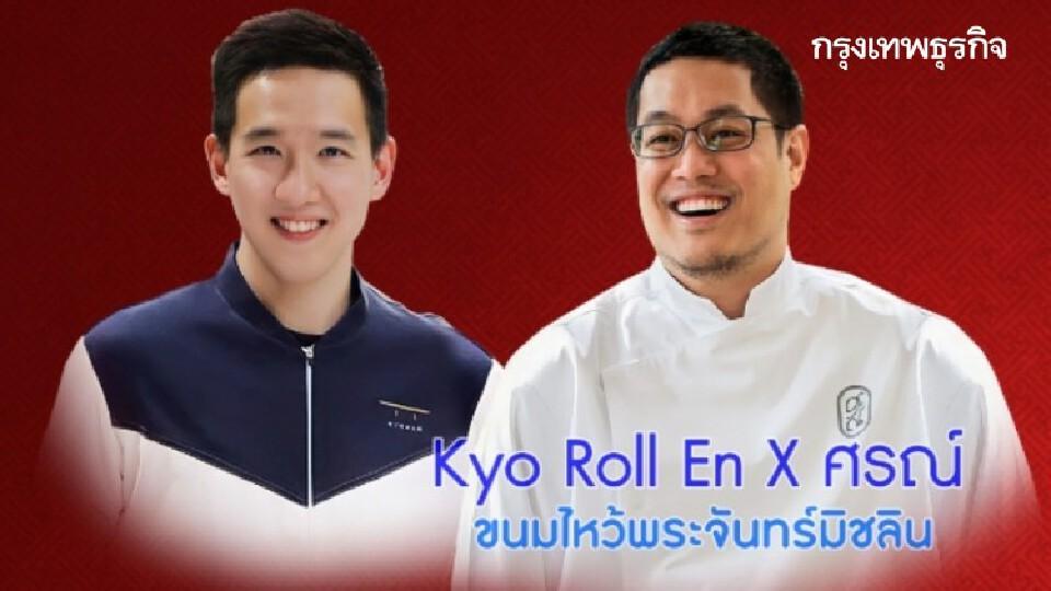 'Kyo Roll En' X 'ศรณ์' ขนมไหว้พระจันทร์พรีเมียมระดับ 'มิชลิน'