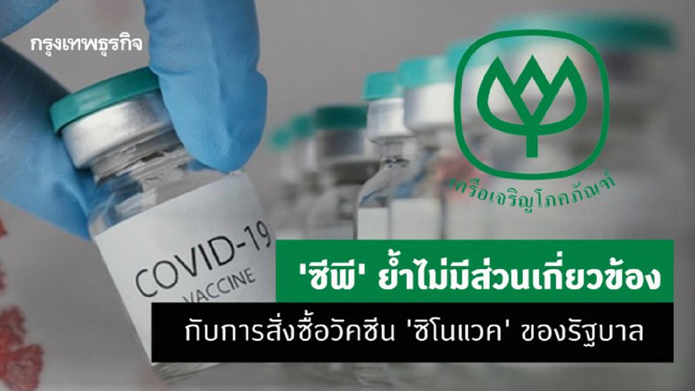 'ซีพี' ย้ำไม่มีส่วนเกี่ยวข้องกับการสั่งซื้อวัคซีน 'ซิโนแวค' ของรัฐบาล