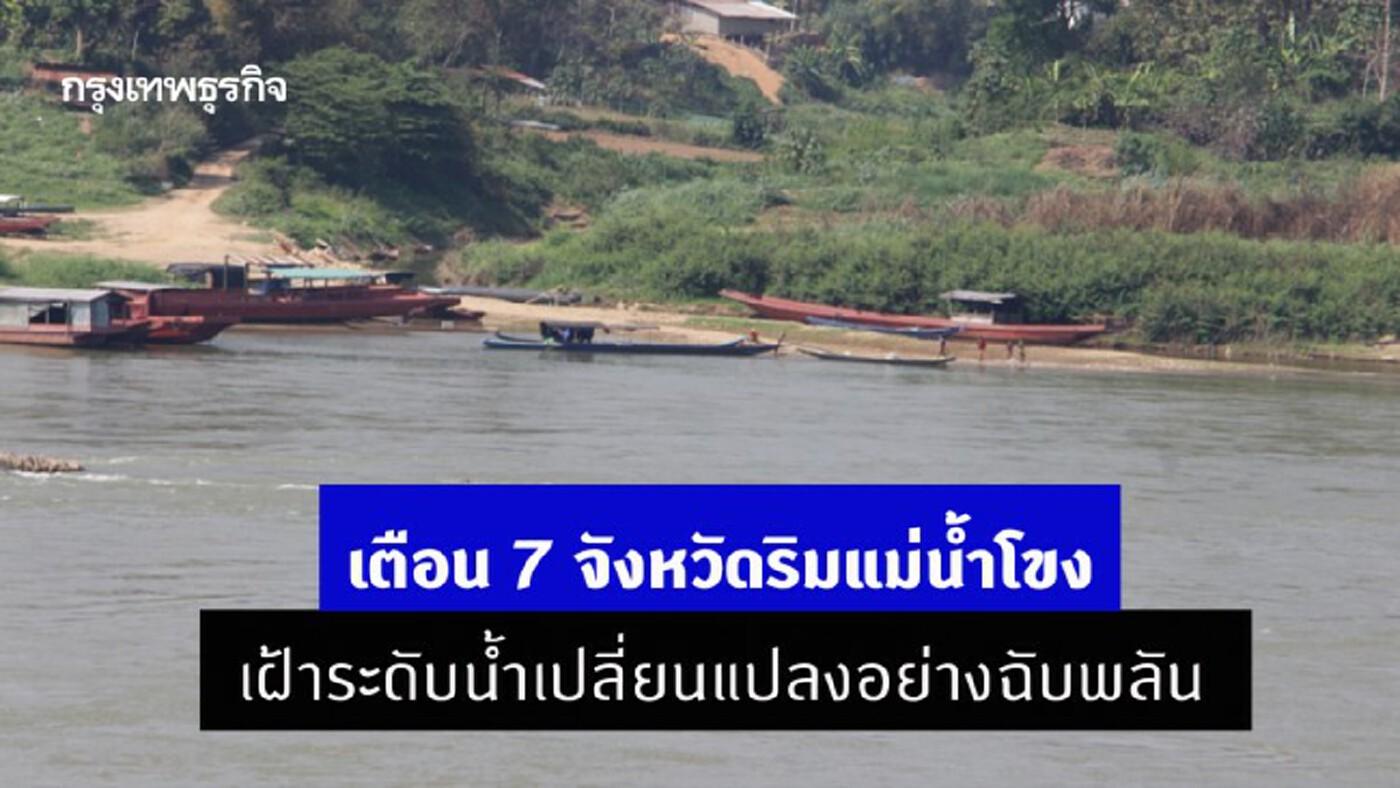 เตือน 7 จังหวัดริมแม่น้ำโขง เฝ้าระดับน้ำเปลี่ยนแปลงอย่างฉับพลัน