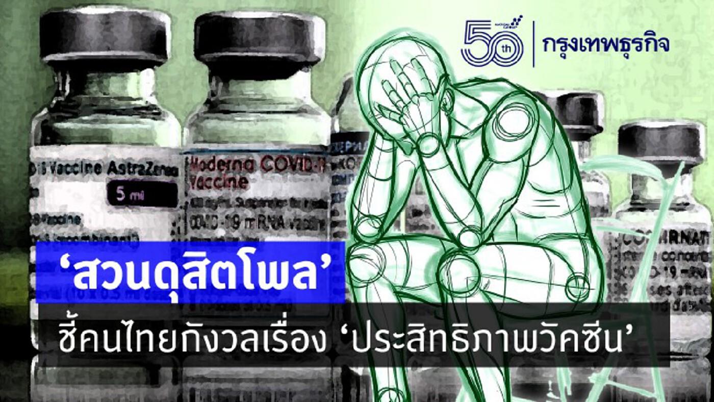 'สวนดุสิตโพล' ชี้ คนไทยกังวลเรื่อง 'ประสิทธิภาพวัคซีน'