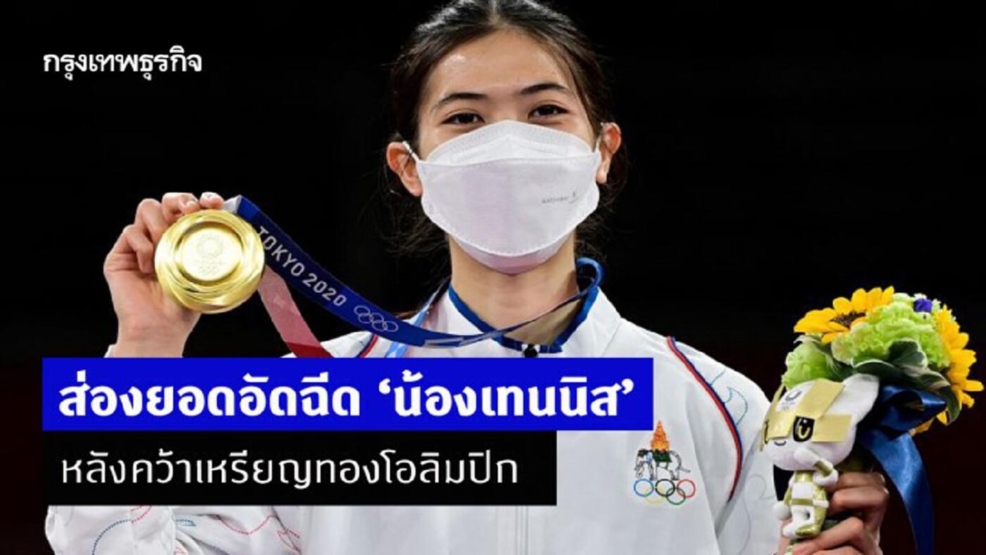 ส่องยอดอัดฉีด 'น้องเทนนิส' หลังคว้าเหรียญทองโอลิมปิก ล่าสุด 17 ล้านแล้ว
