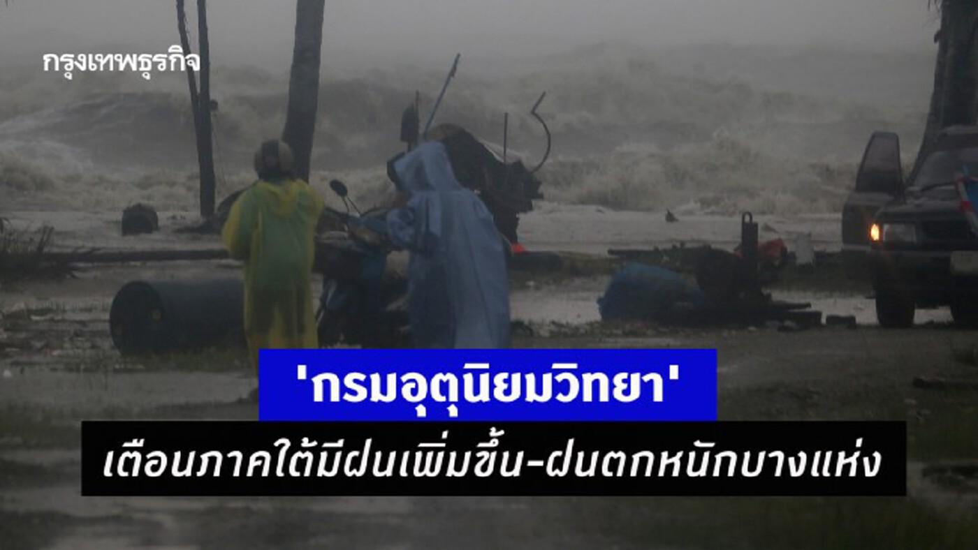 'พยากรณ์อากาศ' 7 วันข้างหน้า 'กรมอุตุนิยมวิทยา' เตือนภาคใต้มีฝนเพิ่มขึ้น-ฝนตกหนักบางแห่ง