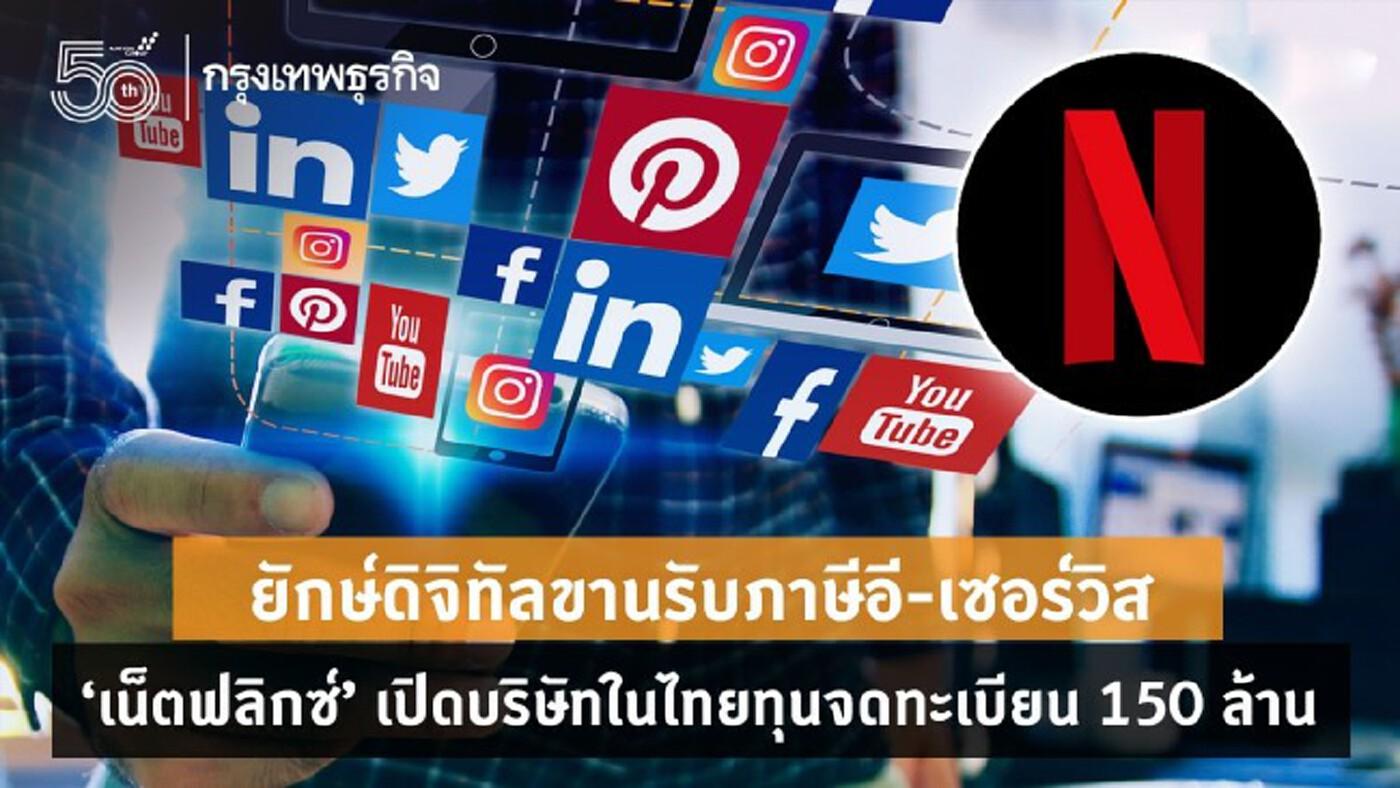 ยักษ์ดิจิทัลขานรับภาษีอี-เซอร์วิส - 'เน็ตฟลิกซ์' เปิดบริษัทในไทยทุนจดทะเบียน 150 ล้าน