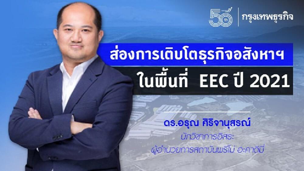 ส่องการเติบโตของธุรกิจอสังหาฯ ใน EEC 2021