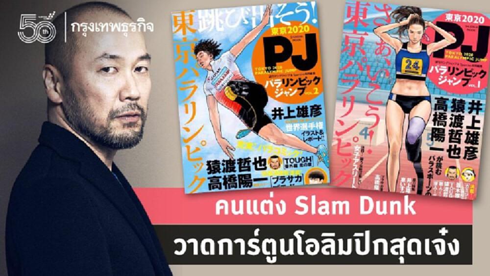 คนแต่ง Slam Dunk ร่วมกระแสดึงวัฒนธรรม J-POP ใส่ในกีฬาโอลิมปิก