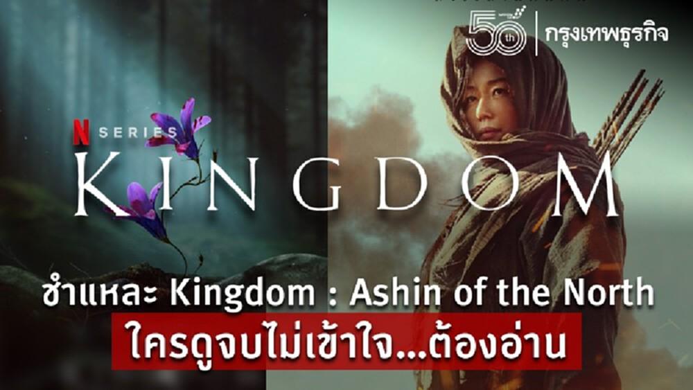 ชำแหละ 'Kingdom : Ashin of the North' ใครดูจบไม่เข้าใจ...ต้องอ่าน