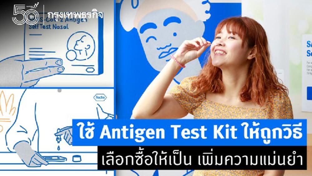 เปิดวิธีเลือกซื้อชุดตรวจโควิดด้วยตัวเอง 'Antigen Test Kit' สำหรับประชาชน