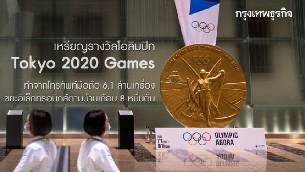 'ญี่ปุ่น' รีไซเคิลขยะอิเล็กทรอนิกส์ 78,985 ตัน ทำ 'เหรียญ' รางวัล 'โอลิมปิก' 2020