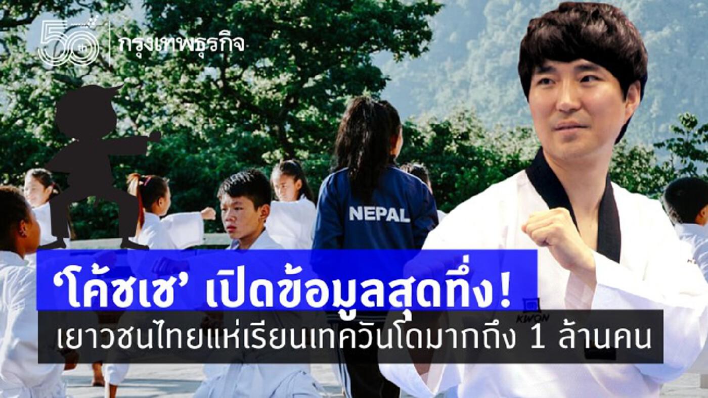 'โค้ชเช' เปิดข้อมูลสุดทึ่ง!  เยาวชนไทยแห่เรียนเทควันโดมากถึง 1 ล้านคน