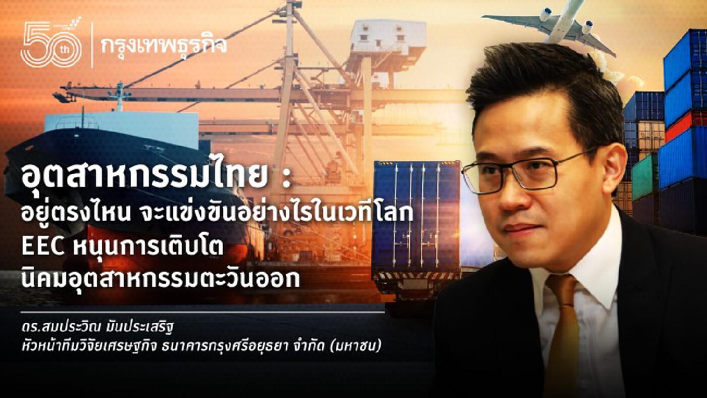 อุตสาหกรรมไทย: อยู่ตรงไหน  จะแข่งขันอย่างไรในเวทีโลก