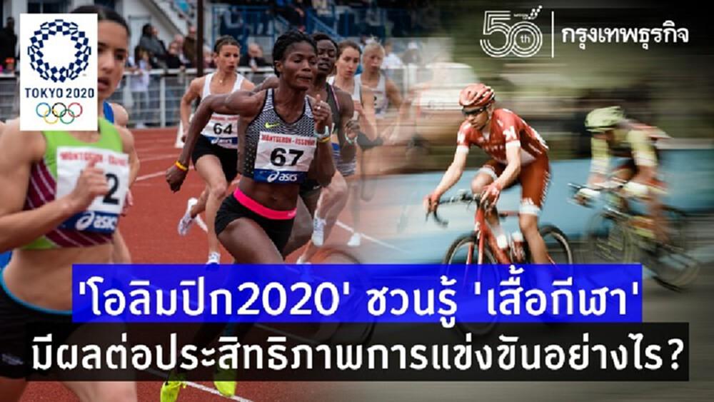 'โอลิมปิก2020' ชวนรู้ 'เสื้อกีฬา' มีผลกับประสิทธิภาพการแข่งขัน