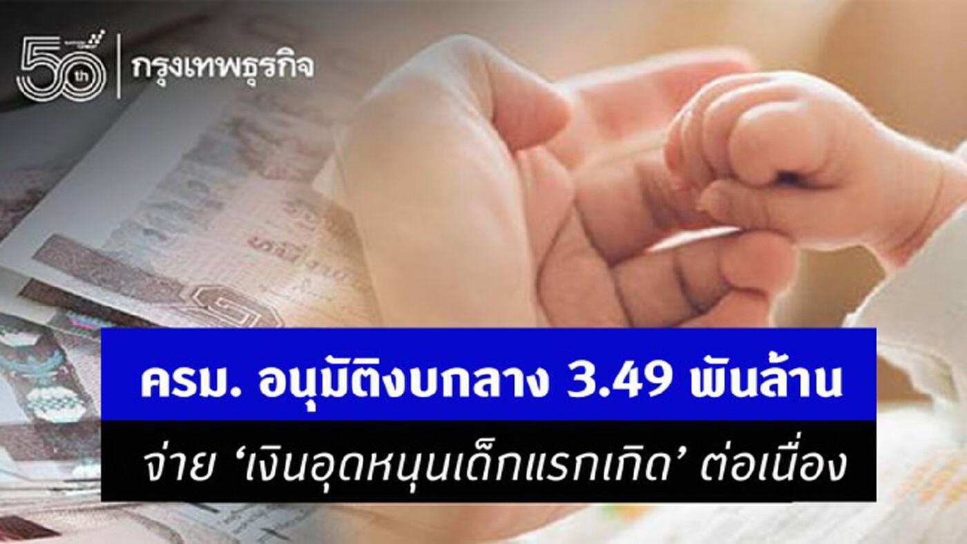 ครม.อนุมัติงบกลาง 3.49 พันล้าน จ่าย 'เงินอุดหนุนเด็กแรกเกิด' ต่อเนื่อง