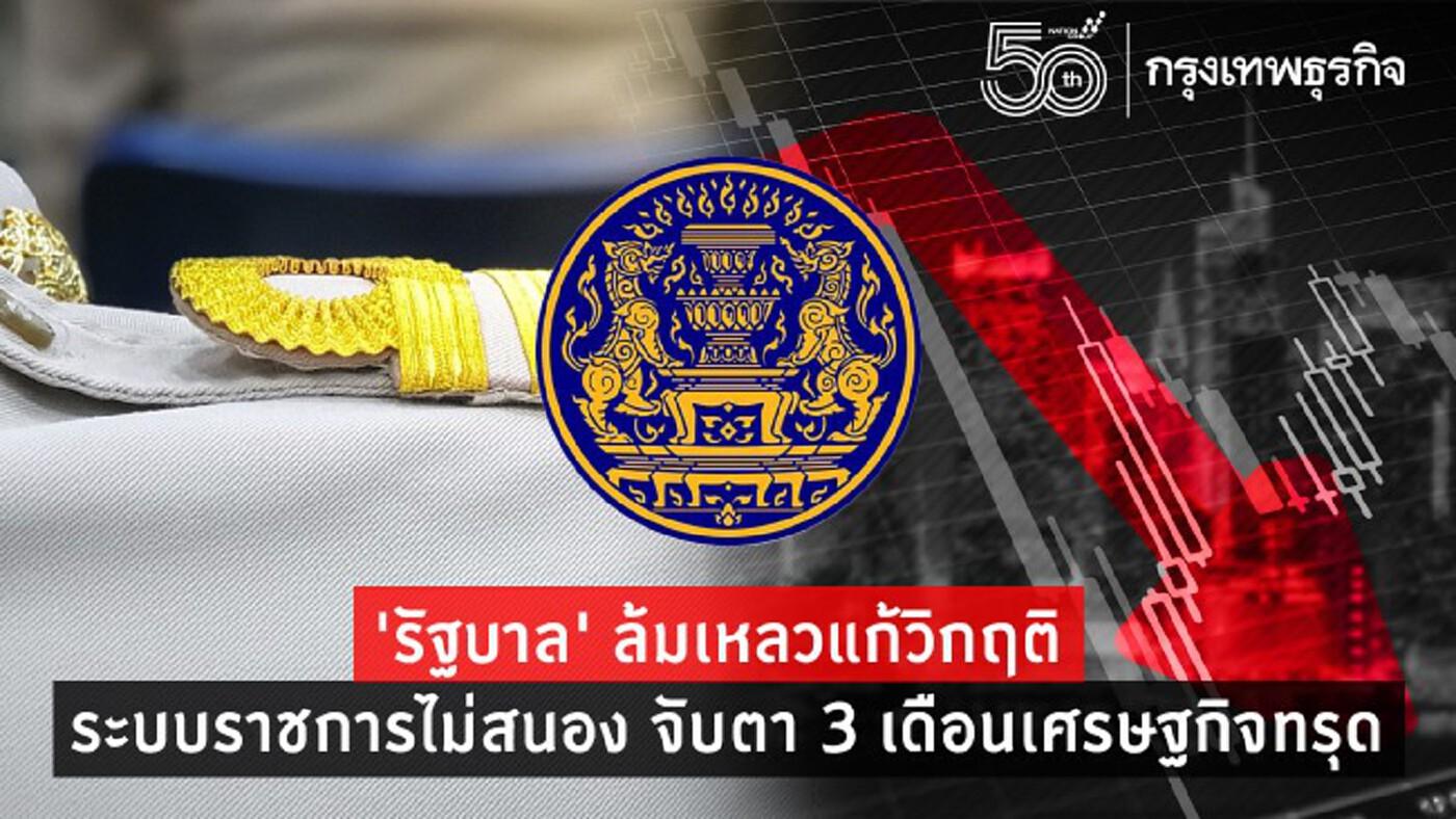 'รัฐบาล' ล้มเหลวแก้วิกฤติ กูรูชี้ 'ระบบราชการ' ไม่สนอง จับตา 3 เดือนเศรษฐกิจทรุด