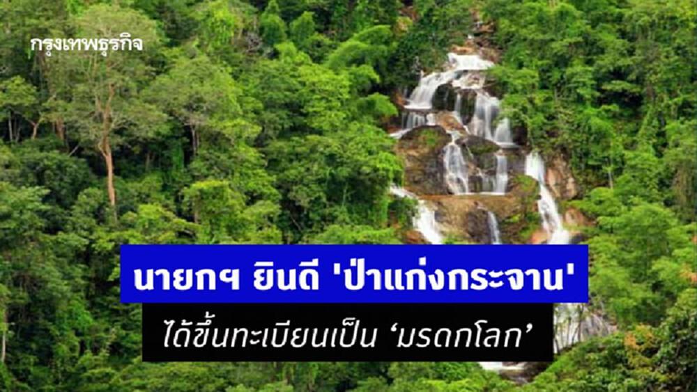 นายกฯ ยินดี 'ป่าแก่งกระจาน' ได้เป็น 'มรดกโลก' สั่งให้อนุรักษ์-พัฒนาเป็นแหล่งท่องเที่ยวฯ
