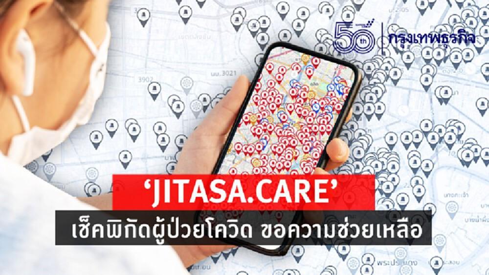 คลิกเดียว รู้เลย 'JITASA.CARE' เช็คพิกัดผู้ป่วยโควิด ขอความช่วยเหลือ