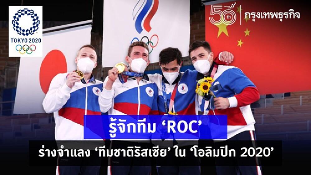 รู้จักทีม 'ROC' น้องใหม่มาแรง 'โอลิมปิก2020'