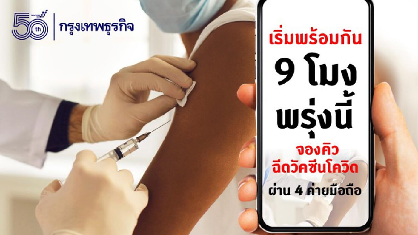 เริ่มพร้อมกัน 9 โมงพรุ่งนี้ จองคิวฉีดวัคซีนโควิด ผ่าน 4 ค่ายมือถือ
