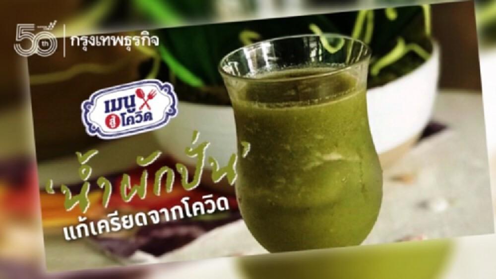 'น้ำผัก' ทำไมกินแล้วดี เลือกวิธีกินผักแบบที่ใช่ เพื่อร่างกายที่แข็งแรง