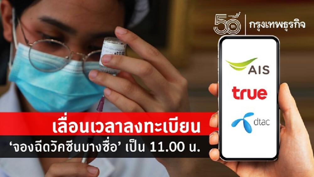 ด่วน! 'ลงทะเบียนค่ายมือถือฉีดวัคซีน' จองฉีดวัคซีนบางซื่อ 11.00 น. เปิดแล้ว