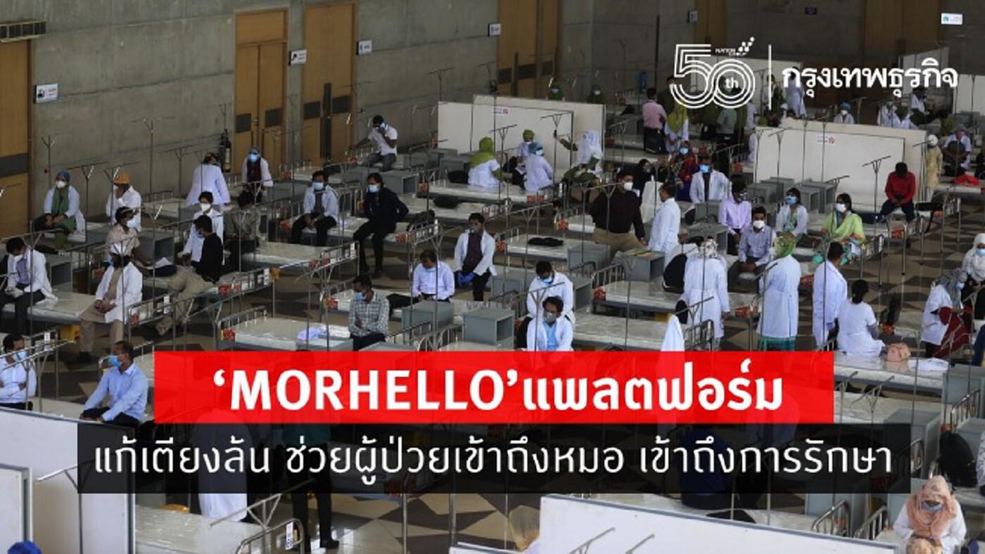 คลิ๊ก!! 'MORHELLO'ช่วยผู้ป่วยโควิด 19 เข้าถึงหมอ เข้าถึงการรักษา