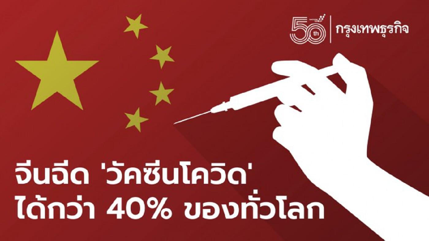 อัพเดท! จีนฉีด 'วัคซีนโควิด' ได้กว่า 1.6 พันล้านโดสแล้ว