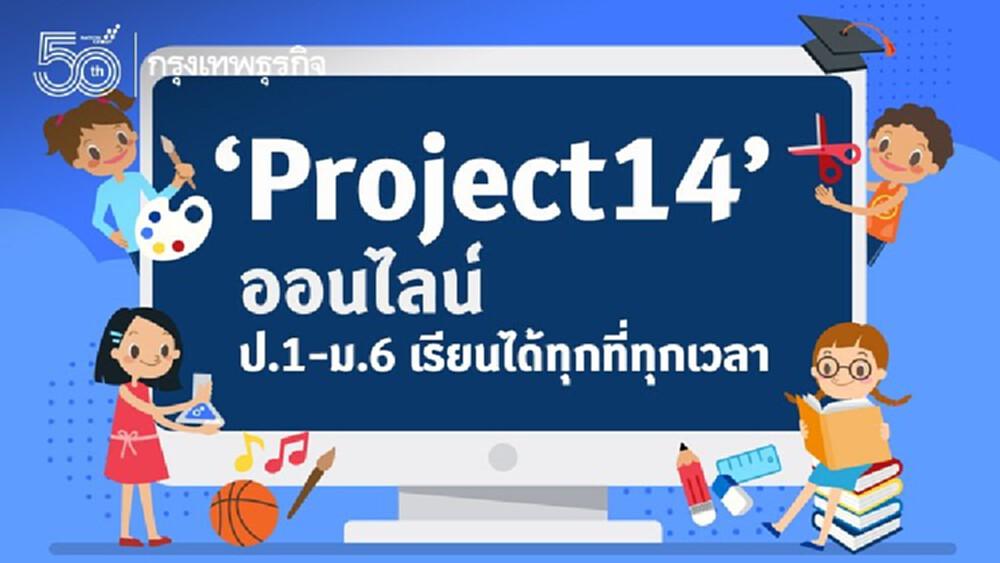 ป.1-ม.6เรียนออนไลน์ได้ทุกที่ทุกเวลา ด้วย 'Project14'