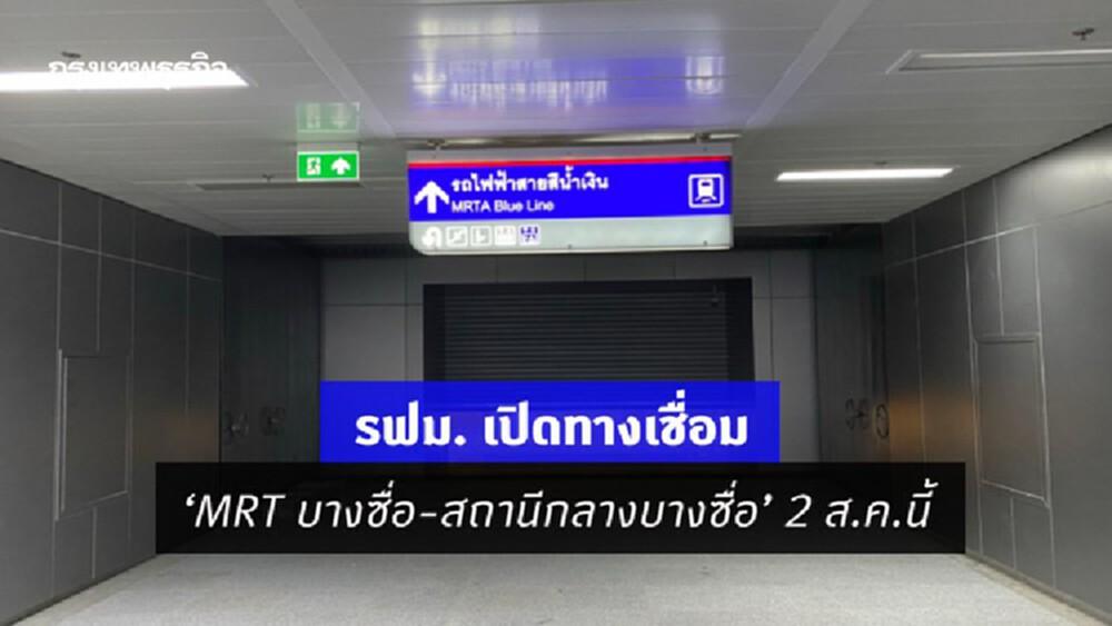รฟม. เปิดทางเชื่อม 'MRT บางซื่อ-สถานีกลางบางซื่อ' 2 ส.ค.นี้