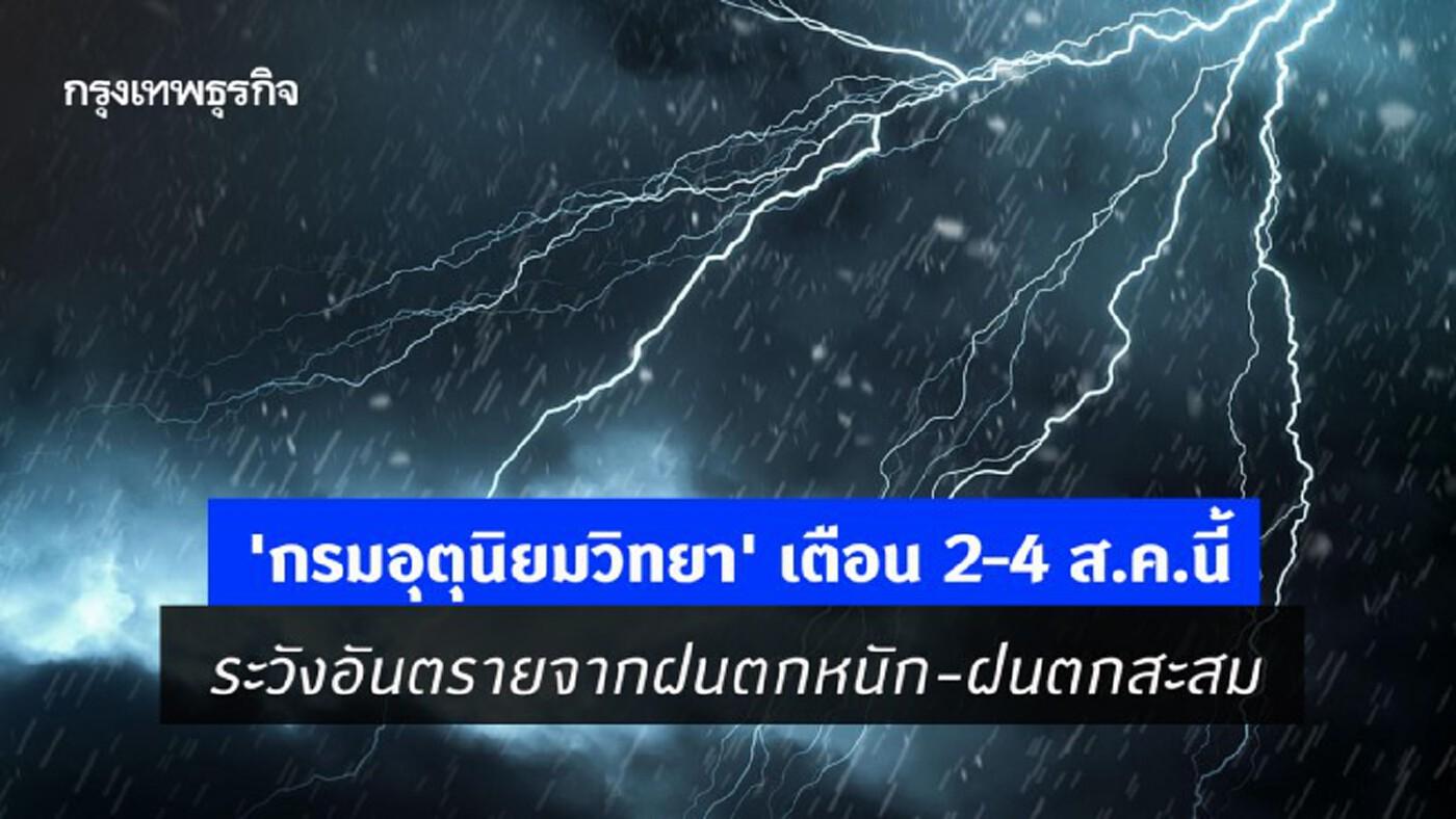 'กรมอุตุนิยมวิทยา' เตือน 2–4 ส.ค.นี้ ระวังอันตรายจากฝนตกหนัก-ฝนตกสะสม