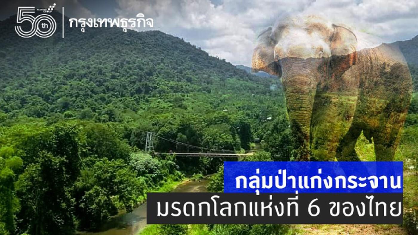 ทำความรู้จัก 6 สถานที่ 'มรดกโลก' ของไทย