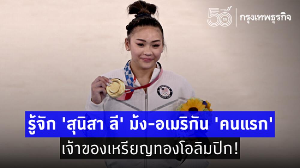 รู้จัก 'สุนิสา ลี' ฮีโร่เหรียญทอง 'โอลิมปิก2020' เชื้อสายม้งอเมริกันคนแรก