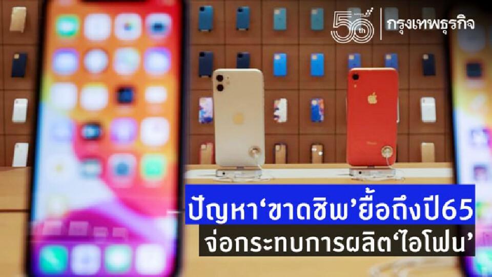 ปัญหาขาดชิพยื้อถึงปี65 จ่อกระทบการผลิตไอโฟน