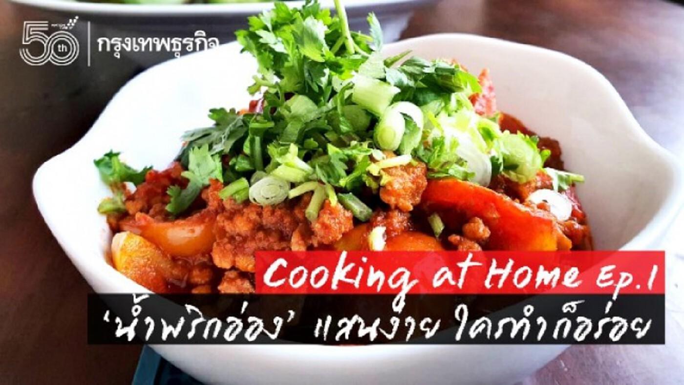 Cooking at Home 'น้ำพริกอ่อง' แสนง่ายใครทำก็อร่อย