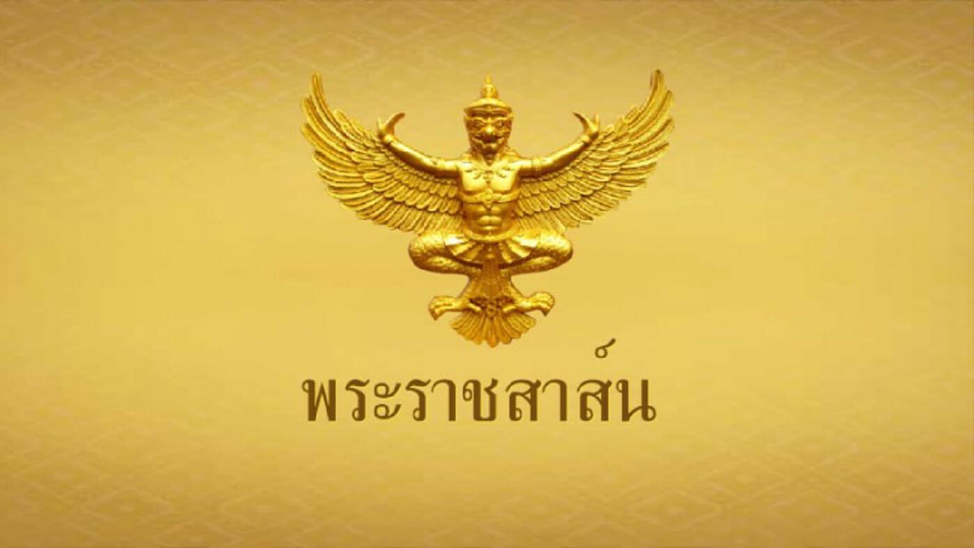 'ในหลวง' มี 'พระราชสาส์น' วันคล้ายวันเสด็จขึ้นครองราชย์ สมเด็จพระราชาธิบดีแห่งโมร็อกโก
