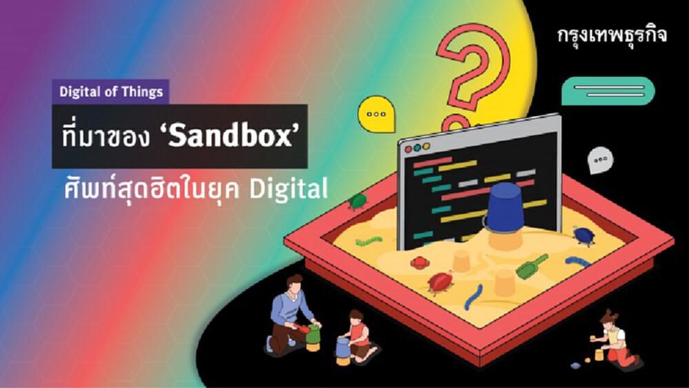 ที่มาของ 'Sandbox' ศัพท์เล็กๆ ที่เติบโตในแวดวงคอมพิวเตอร์