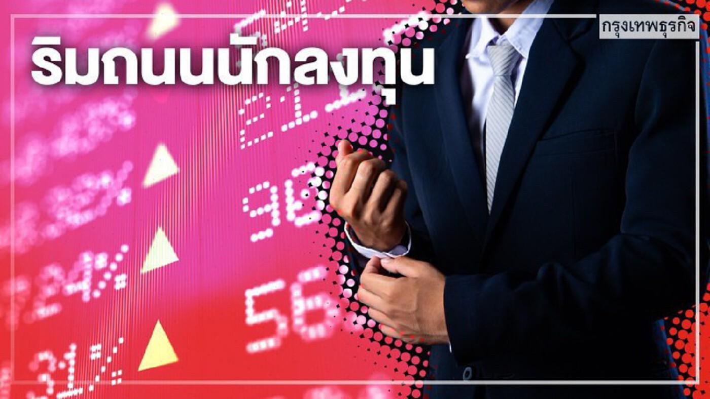 หุ้นไทยผันผวน-ทองคำสดใส ! นิยามตลาดสัปดาห์หน้า