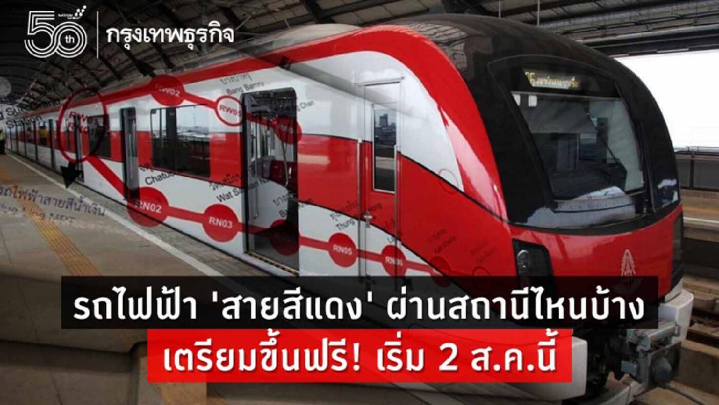 ชวนรู้จัก 'รถไฟฟ้าสายสีแดง' เปิดวิ่ง 2 ส.ค.64 ขึ้นฟรี 3 เดือน ผ่านสถานีอะไรบ้าง?