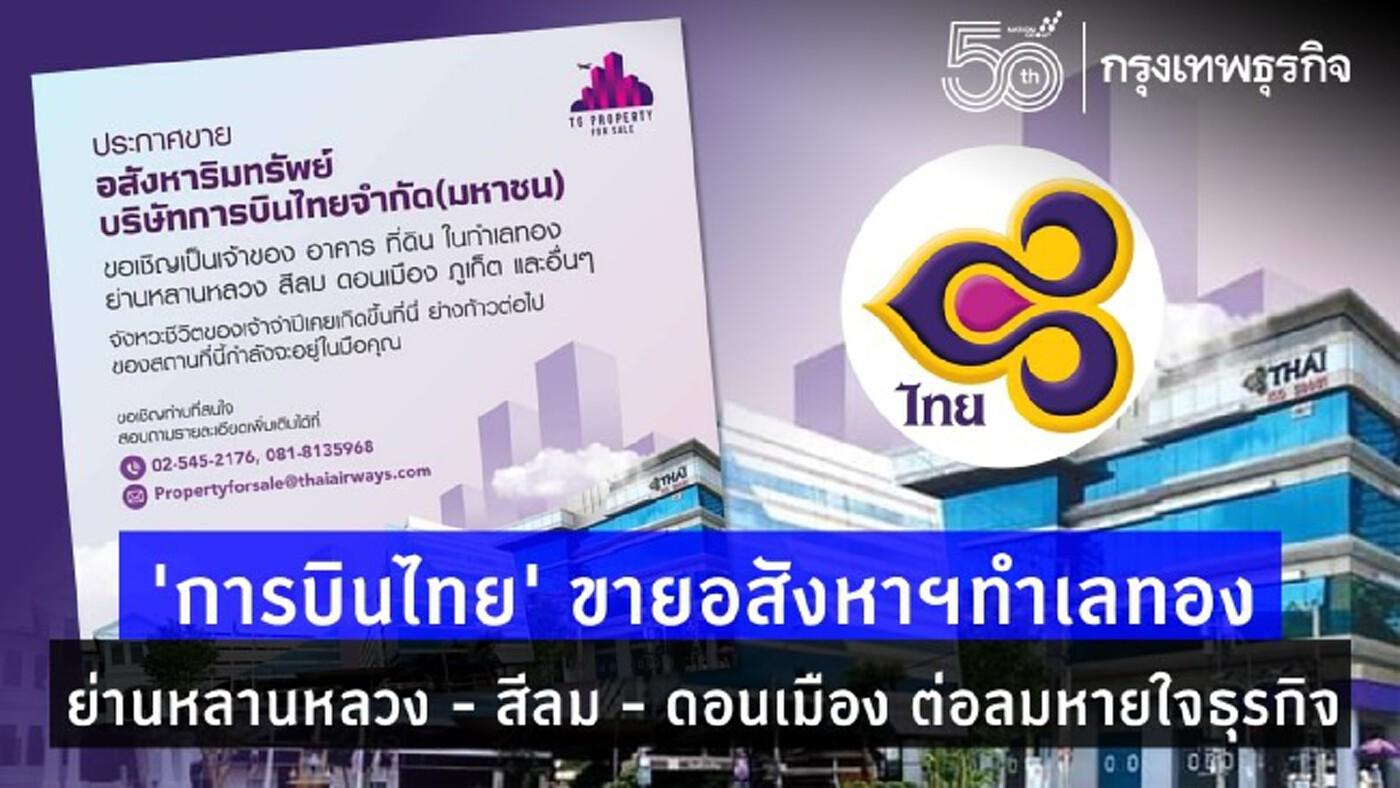 'การบินไทย'เทขายอสังหาฯทำเลทอง หลานหลวง สีลม ดอนเมือง ต่อลมหายใจธุรกิจ
