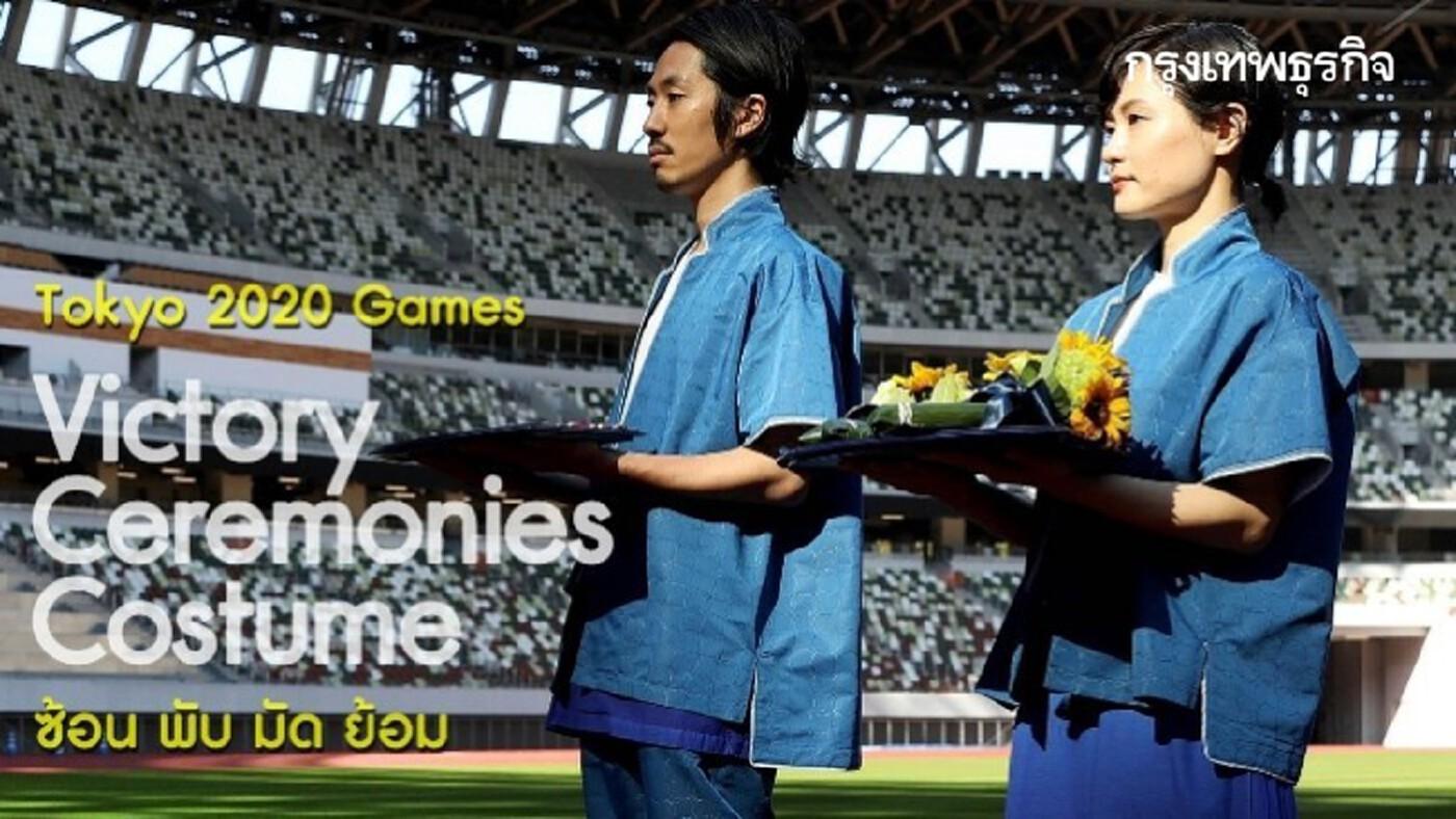 'โอลิมปิก 2020' จารีต 'เครื่องแต่งกาย' ญี่ปุ่น ใน 'Costume' ผู้เชิญเหรียญ
