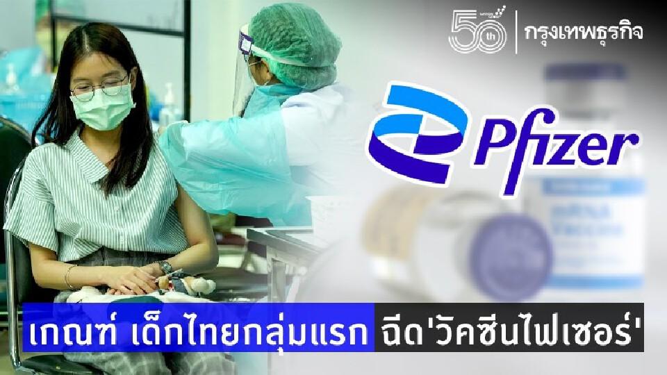 เช็ค!เกณฑ์เด็กไทยกลุ่มแรกฉีด'วัคซีนไฟเซอร์'