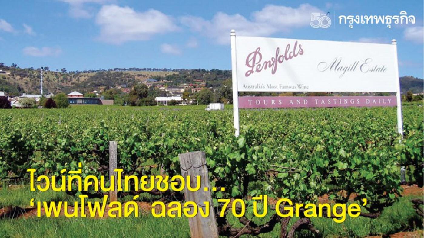 ไวน์ที่คนไทยชอบ...'เพนโฟลด์ ฉลอง 70 ปี Grange'