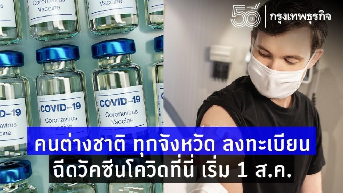 คนต่างชาติทั่วไทย 'ลงทะเบียนฉีดวัคซีน' โควิด-19 ที่นี่ เริ่ม 1