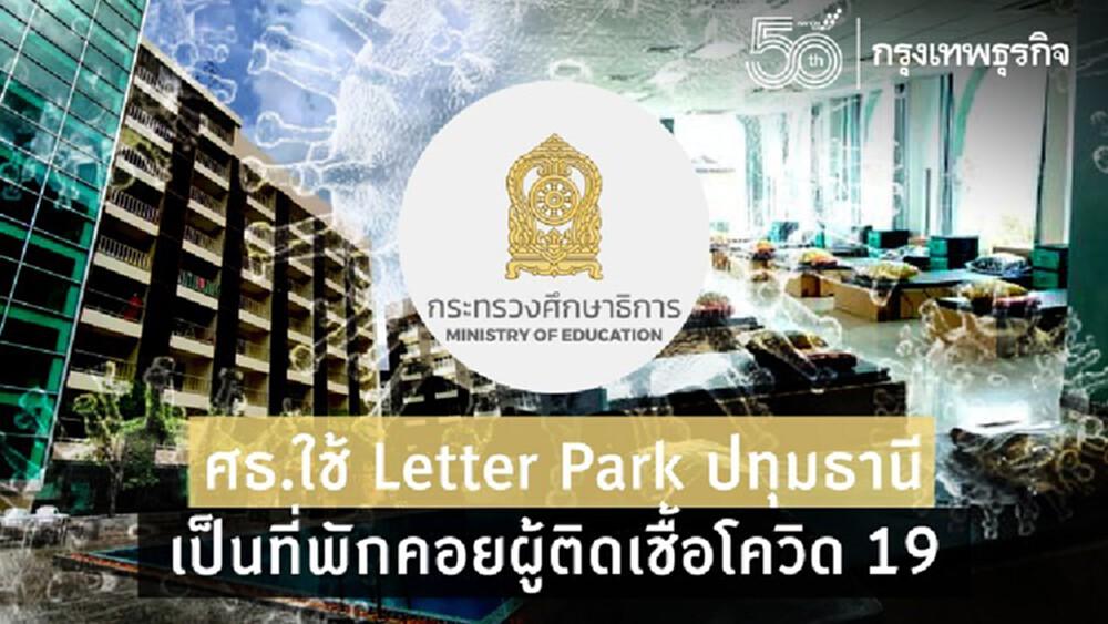 'Letter Park' จ.ปทุมธานี ที่พักคอยผู้ติดเชื้อโควิด-19 แห่งใหม่
