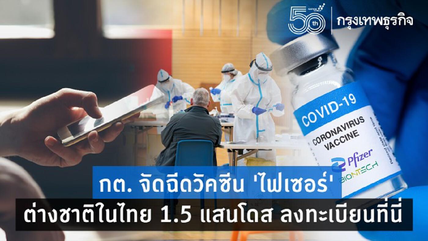กต. จัดฉีดวัคซีน 'ไฟเซอร์' คนต่างชาติในไทย 1.5 แสนโดส ลงทะเบียนที่นี่
