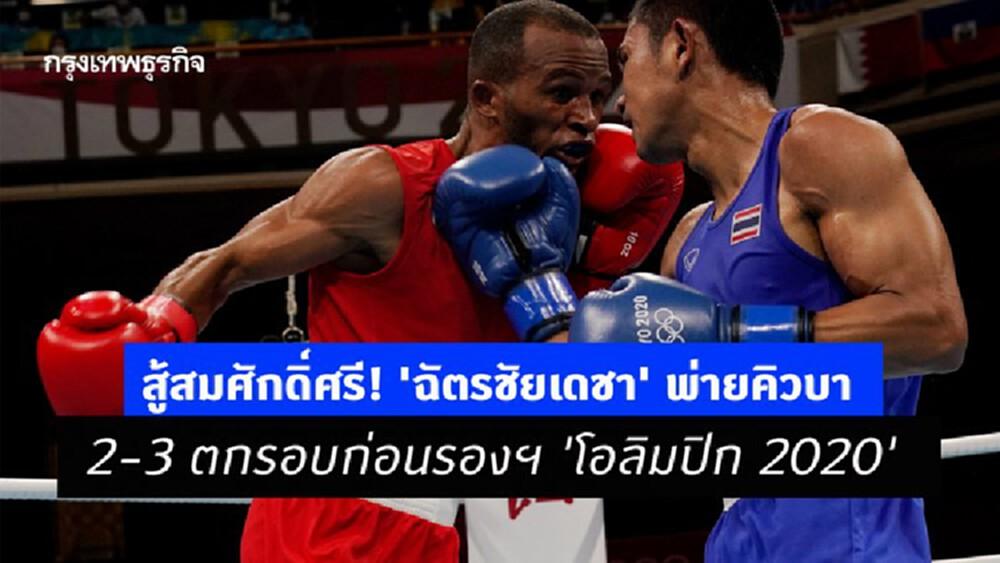 สู้สมศักดิ์ศรี!'ฉัตรชัยเดชา' พ่ายคิวบา 2-3ชวดการันตีเหรียญทองแดง 'โอลิมปิก 2020'